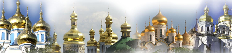 Истинное Православие